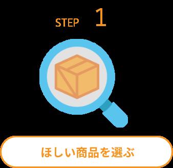 STEP1 ほしい商品を選ぶ