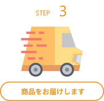 STEP3 商品をお届けします