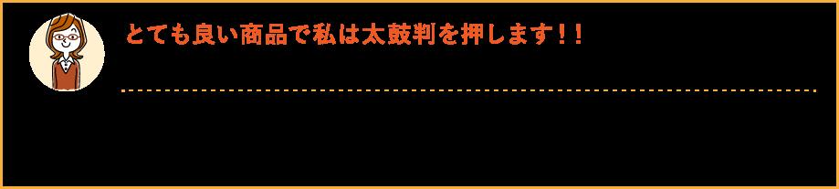 とても良い商品で私は太鼓判を押します!! 京都府 S・S様 濃縮ビルベリーアルゴスをいただいているおかげで、目の調子もよく、毎日楽しく過ごしています。とても良い商品で私は太鼓判を押します!!