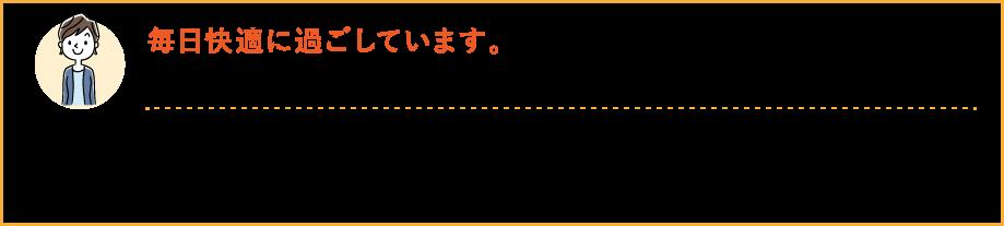 毎日快適に過ごしています。 千葉県 Y・H様 濃縮ビルベリーアルゴスのおかげで、近くの細かい字は眼鏡をかけずに読み書きすることができますので、大変ありがたく思っております。