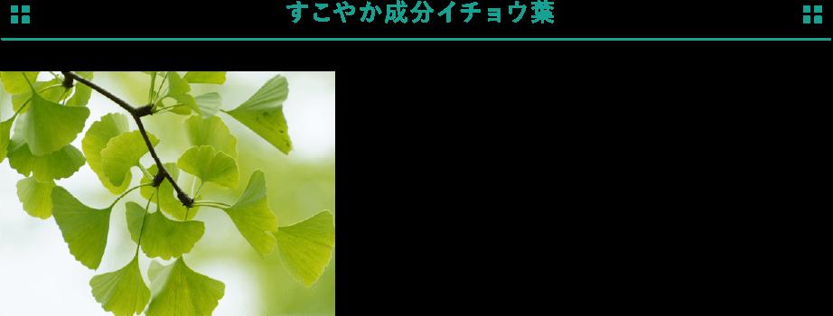 すこやか成分イチョウ葉 イチョウ葉に含まれる特有のフラボノイドは、ハーブ研究が盛んなヨーロッパでは医薬品として採用されるなど、早くから注目されている成分です。めぐりをサポートする健康ハーブはDHAと相性が良く、スムーズな流れをサポートします。