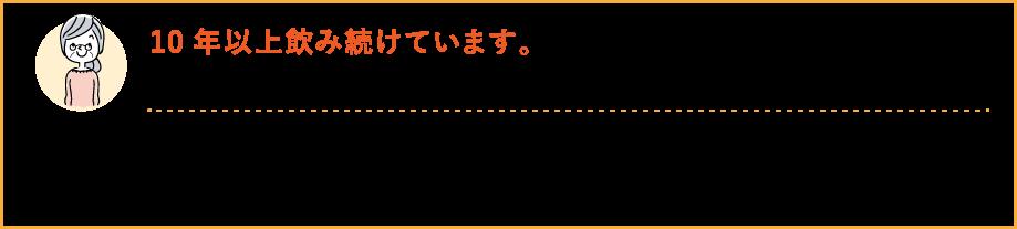 10年以上飲み続けています。 神奈川県 K・A様 10年以上、主人と青魚DHA+イチョウ葉を飲み続けています。おかげさまで主人82歳、私79歳、毎日スラスラと会話ができています。