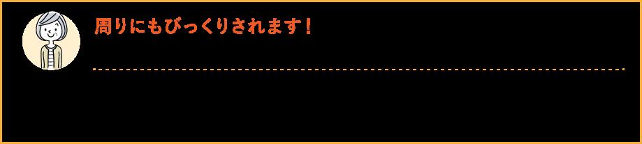 周りにもびっくりされます! 京都府 S・S様 青魚DHA+イチョウ葉をもう7~8年はいただいていると思いますが、そのおかげで物忘れなども気にならず、周りにはびっくりされています。