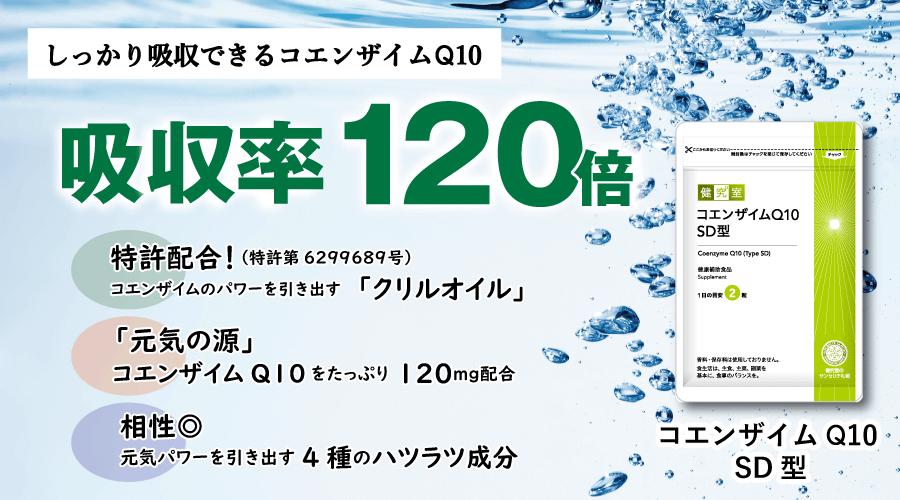 コエンザイムQ10